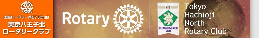 国際ロータリー第2750地区東京八王子北ロータリークラブです